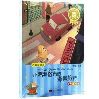 正版幼儿宝宝早教故事书:小鸭雅格布的奇异旅行 有声小故事CD+书