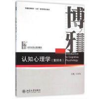 认知心理学(重排本)/北京大学心理学教材