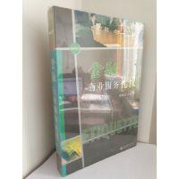 金融行业服务礼仪2VCD+图书