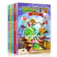 全套5册植物大战僵尸2吉品爆笑漫画 儿童漫画书籍7-9-10-12岁卡通故事书