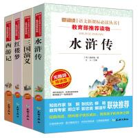 四大名著全套小学生版全4册原著正版白话文五六年级课外阅读书籍6-12周岁畅销书