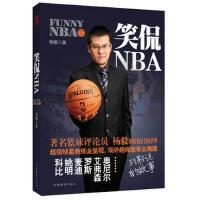 【二手书8成新】笑侃NBA 杨毅 中国华侨出版社