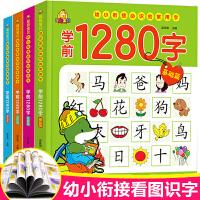 学前1280字4册识字大王卡片学龄前儿童全脑记忆认字3-5-6岁幼小衔接幼儿园有图启蒙写字宝宝书籍教材幼儿早教阅读与识