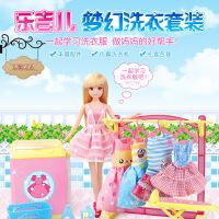 乐吉儿 梦幻洗衣公主娃娃套装大礼盒玩具屋衣服换装女孩生日礼物