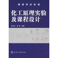 【旧书二手书8成新】化工原理实验及课程设计 陈均志 化学工业 9787122030740