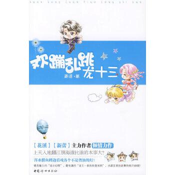 欢蹦乱跳龙十三(pdf+txt+epub+azw3+mobi电子书在线阅读下载)