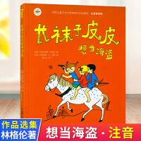 长袜子皮皮 中国少年儿童出版社当当自营想当海盗美绘注音版
