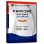 【正版】自考试卷 自考 00797 企业组织与环境 阶梯式突破试卷