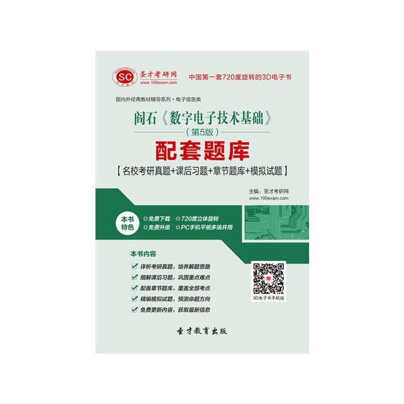【复习教材】阎石《数字电子技术基础》(第5版)配套题库【名校.