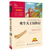 吹牛大王历险记(中小学新课标必读名著)41000多名读者热评!