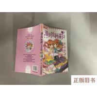 【二手旧书8成新】潘多拉唇彩1(漫画版)