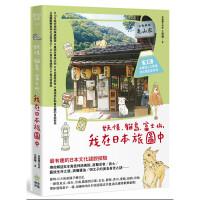 台版 日本妖怪猫岛富士山 我在日本旅图中 45天的旅图手绘日记生活休闲旅游
