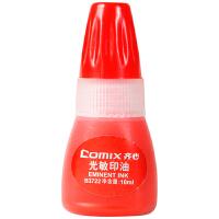 齐心光敏印油10ML红色印泥油财务会计办公用品印章油印台印油油墨