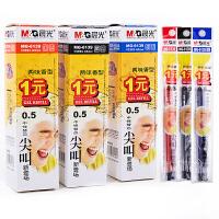 中性笔芯晨光 MG-6139(40支盒装)香味水笔芯 0.5MM 笔心
