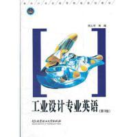 【正版二手书9成新左右】工业设计专业英语(第3版 何人可 北京理工大学出版社