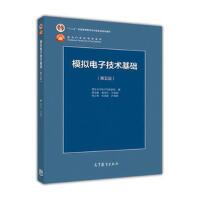 【二手书8成新】模拟电子技术基础(第五版 童诗白 华成英 高等教育出版社