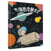 杰瑞的冷静太空 儿童故事书6-12周岁 幼儿图画书 情绪管理书籍 宝宝睡前故事 简・尼尔森 北京联合出版公司