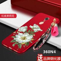 360N4S手机壳360N4a保护套全包磨砂360N4硅胶彩绘软壳