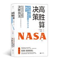 后浪:高胜算决策:向绝不容出错、极会管理风险的NASA学决策