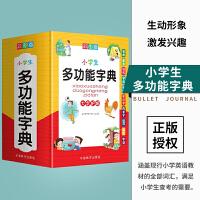 华语教学:小学生多功能字典