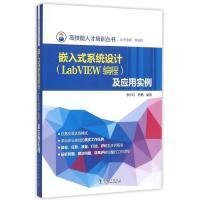 嵌入式系统设计(LABVIEW编程)及应用实例 第1版