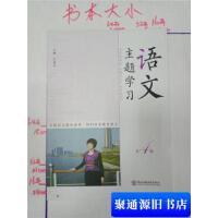 【旧书二手书9成新】语文主题学习. 第4辑&112顶00297G633.302-53 /毕唐书主编 东