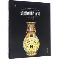中国古代名窑景德镇明清官窑 李一平,李子嵬 著