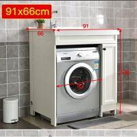 洗衣机柜子太空铝阳台小户型柜脸盆洗手盆一体组合伴侣柜带搓板
