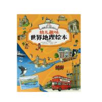 幼儿趣味世界地理绘本(精选版)---欧洲:法国 英国 比利时 荷兰 冰岛 爱尔兰 明天