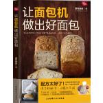 让面包机做出好面包 爱和自由