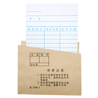 成文厚借书袋借书卡三格/四格借阅卡空白目录卡片兰格卡 100个/捆