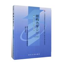 【正版】自考教材 自考 02439 结构力学二张金生2007年版武汉大学出版社建筑工程专业独立本科附大纲