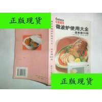 【二手旧书9成新】格兰仕微波炉使用大全:菜食谱900例