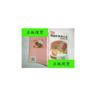 【二手旧书9成新】格兰仕微波炉使用大全:菜食谱900例 【正版现货,请注意售价定价】