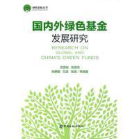 【二手书8成新】外绿色基金发展研究 安国俊 张宣传 9787504993403