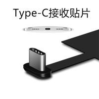 无线充电器华为P10P20荣耀v10mate10pro9小米6手机Type-C接收贴片