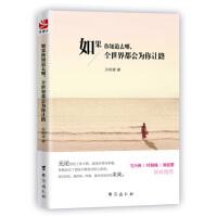 【二手旧书8成新】如果你知道去哪,全世界都会为你让路 苏和青 9787516803950 台海出版社