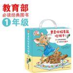 2019推荐书目 要是你给老鼠吃饼干系列全套9册 要是你给小老鼠吃饼干系列劳拉 少年儿童出版社绘本 一年级必读经典书目