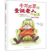 千万不要给圣诞老人打电话 西尔维 著 译者:张蕾 译