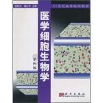 [二手旧书9成新] 医学细胞生物学(第4版) 杨抚华,胡以平 9787030100085 科学出版社