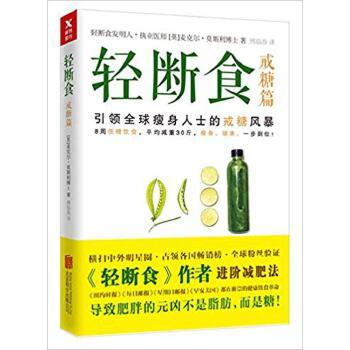 轻断食.戒糖篇(pdf+txt+epub+azw3+mobi电子书在线阅读下载)