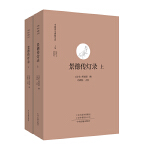 景德传灯录(全二册)・中国禅宗典籍丛刊