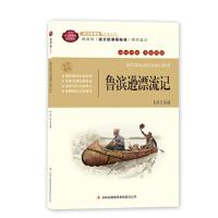 全面展现世界文学名著精粹:鲁滨逊漂流记(互动阅读)系列