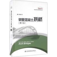 钢管混凝土拱桥(第3版) 陈宝春 著