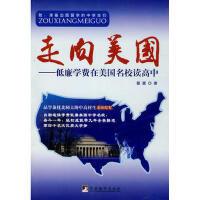 【二手书8成新】走向美国(低廉学费在美国名校读高中 聂震 中央编译出版社