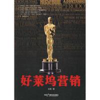 【二手书8成新】好莱坞营销 谷淞 中国广播影视出版社