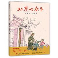 蒲蒲兰绘本馆:北京的春节(精装绘本) 老舍,于大武 9787505629349