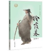 徐霞客-中华先贤人物故事汇
