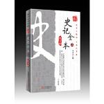 万卷楼国学经典:史记全本(上)(图文版)