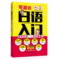 零基础.日语入门:新手自学,一本全掌握!(附赠双速音频及发音视频下载)